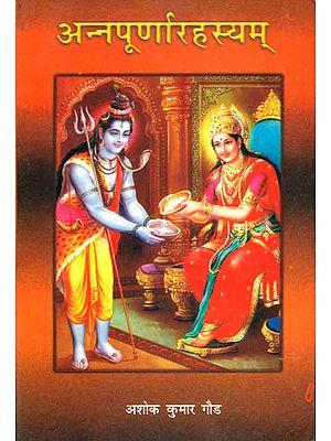 अन्नपूर्णारहस्यम्: Complete Method of Worshipping Goddess Annapurna