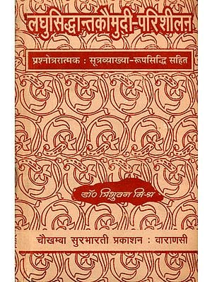 लघुसिध्दान्त कौमुदी परिशीलन: Laghu Siddhant Kaumudi Parishilan