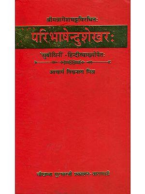 परिभाषेन्दुशेखर: Paribhashendu Sekhar of Sri Nagesa Bhatta