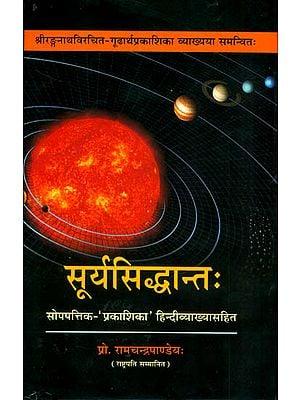 सूर्यसिध्दान्त (संस्कृत एवम् हिन्दी अनुवाद) -  Surya Siddhanta