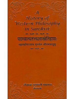 पाश्चात्यतत्त्वशास्त्रेतिहास: A History of Western Philosophy in Sanskrit