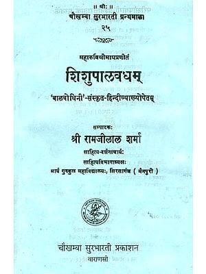 शिशुपालवधम् (संस्कृत एवम् हिन्दी अनुवाद) - Sisupalavadha of Mahakavi Magha (Canto I)