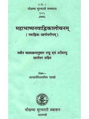 महाभाष्यनवाहिंकालोचनम्: Mahabhashya Nava Ahinka Alochanam (Question and Answer)