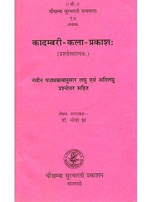 कादम्बरी कला प्रकाश: Kadambari Kala Prakash (Question and Answer)