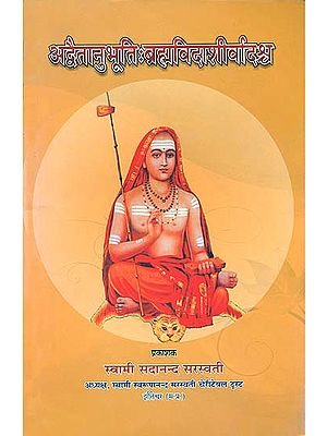 अद्धैतानुभूति: Advaita Anubhuti