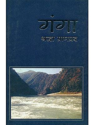 गंगा श्रद्धा प्राणप्रद: Poems on Ganga