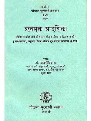 ऋक्सूक्त सन्दर्शिका: Suktas from the Rigveda (Question and Answer)