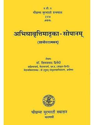 अभिधावृत्तिमातृका- सोपानम्: Abhidhavritti Matrika Sopanam (Question and Answer)