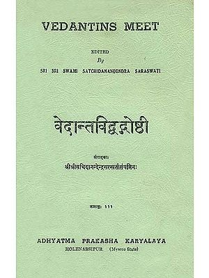 वेदान्तविद्धद्रोब्ठी: Vedantins Meet - A Symposium on Shankara's Advaita (An Old and Rare Book)