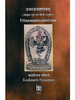 उत्तरतन्त्रशास्त्रम् (संस्कृत एवं हिन्दी अनुवाद): Uttara Tantra Shastram