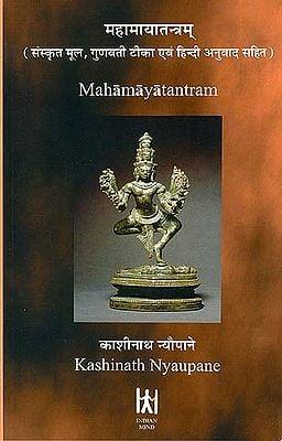 महामायातन्त्रम् (संस्कृत एवं हिन्दी अनुवाद): Mahamaya Tantram