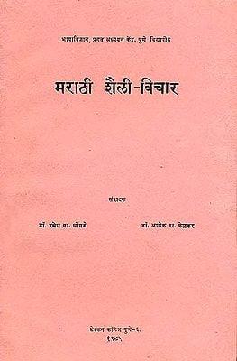 मराठी शैली- विचार: Stylistics of Marathi
