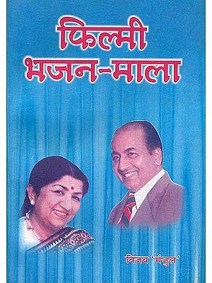 फिल्मी भजन-माला: Filmy Bhajan Mala (With Notation)