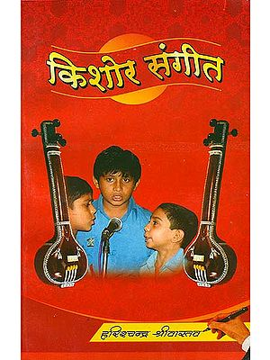 किशोर संगीत: Music for Childerns (With Notations)