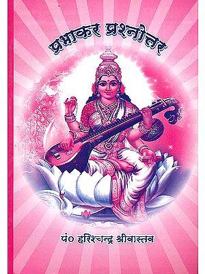 प्रभाकर प्रश्नोत्तर: Prabhakar Prashnottar - Sangeet Prashnottar (With Notations)