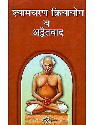 श्यामचरण क्रियायोग व अद्धैतवाद: Shyama Charan Kriya Yoga and Advaita (Marathi)