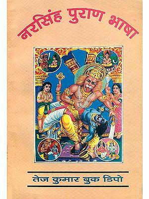 नरसिंह पुराण भाषा: Narasimha Purana (An Old and Rare Book)
