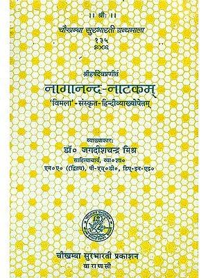 नागानन्द- नाटकम्: Naganand Natakam of Sri Harsadeva