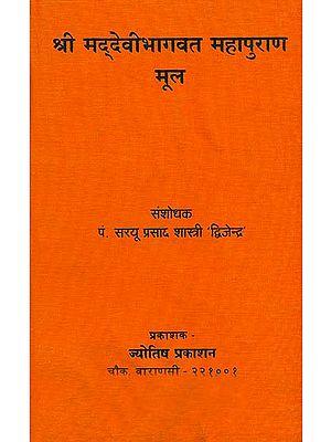 श्री मद्देवीभागवत महापुराण: Srimad Devi Bhagavata Purana