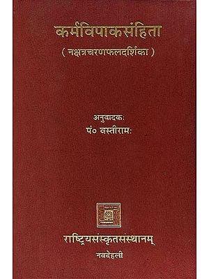 कर्मविपाकसंहिता: Karma Vipaka Samhita
