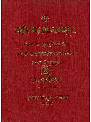 श्रीभाष्यम्: Shri Bhashyam Ramanuja's Commentary on First Four of the Brahma Sutra