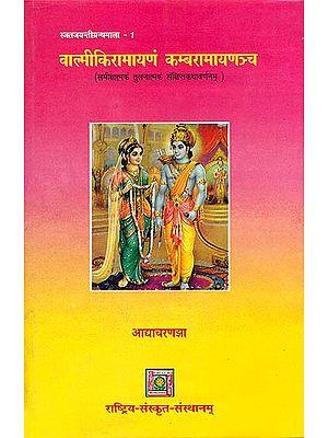 वाल्मीकिरामायणं कम्बरामायणञ्च: Valmiki and Kamba Ramayana (A Comprative Study)