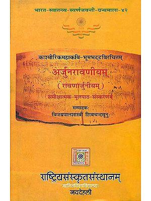 अर्जुनरावणीयम् (रावणार्जुनीयम्): Arjunaravanijuam (Ravanarjuniyam)