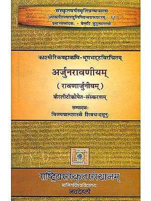 अर्जुनरावणीयम् (रावणार्जुनीयम्): Arjunaravanijuam (Ravanarjuniyam) with Kerala Commentary