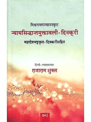 न्यायसिद्धान्तमुक्तावली-दिनक्री: Nyaya Siddhanta Muktavali of Vishvanatha Panchanana with Dinakari