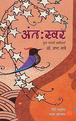 अंत: स्वर (मूल मराठी कविताएं): Collection of Poems
