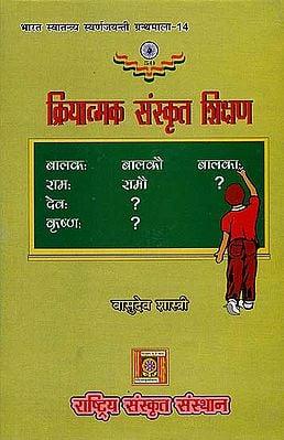 क्रियात्मक संस्कृत शिक्षण:  Active Teaching of  Sanskrit