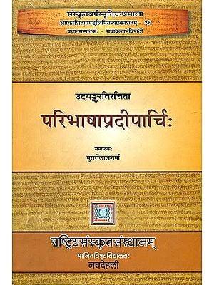 परिभाषाप्रदीपार्चि: - Paribhasa Pradiparcih of Udayankara