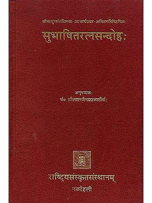 सुभाषितरत्नसन्दोह: Subhashit Ratna Sandoha - A Collection of Sanskrit Quotation with Hindi Translation