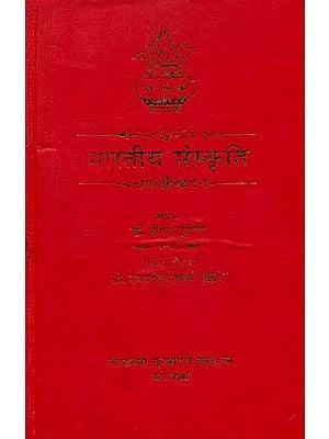 भारतीय संस्कृति: Indian Culture