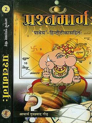 प्रश्नमार्ग (संस्कृत एवम् हिन्दी अनुवाद): The Way of Questions in Astrology (Set of 2 Volumes)