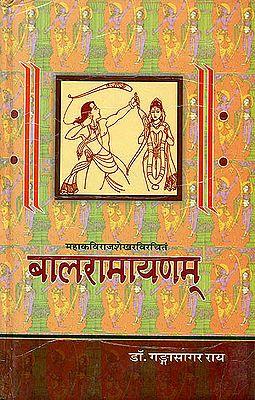 बालरामायणम् (संस्कृत एवम् हिन्दी अनुवाद): Bala Ramayana of Rajasekhara