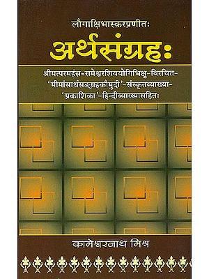 अर्थसंग्रह: Artha Samgraha of Sri Laugaksi Bhaskara
