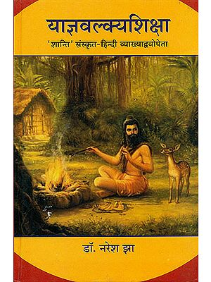 याज्ञवल्क्यशिक्षा (संस्कृत एवं हिन्दी अनुवाद): Yajnavalkya Shiksha