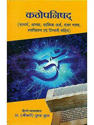 कठोपनिषद: Katha Upanishad with Shankar Bhashya and Simple Explanation