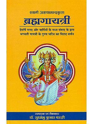 ब्रह्मगायत्री: Brahma Gayatri