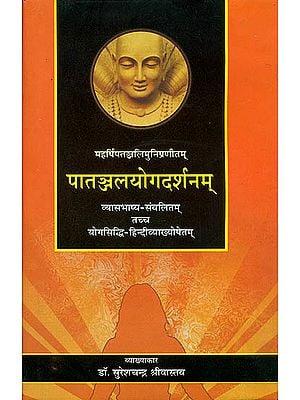 पातञन्जलयोगदर्शनम् (संस्कृत एवम् हिन्दी अनुवाद): Patanjali Yoga Sutras wih Vyasa Bhashya