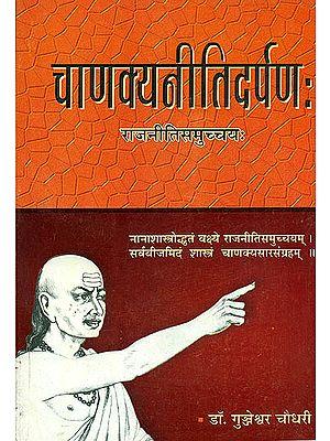 चाणक्यनीतिदर्पण (संस्कृत एवम् हिन्दी अनुवाद): Chanakya Niti Darpan