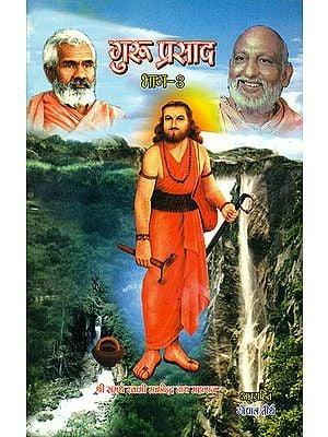 गुरु प्रसाद: Guru Prasad (Bhajan)