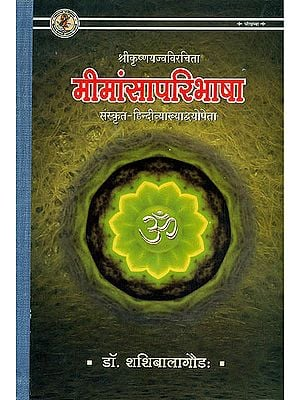 मीमांसापरिभाषा: Mimansa Paribhasa