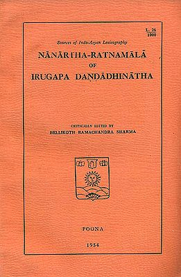 Nanartha Ratnamala of Irugapa Dandadhinatha (An Old and Rare Book)