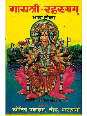 गायत्री- रहस्यम्: Gayatri Rahasyam (The Methods of Worshipping Goddess Gayatri)