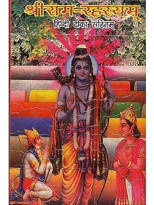 श्रीराम- रहस्यम्: Shri Ram Rahasyam