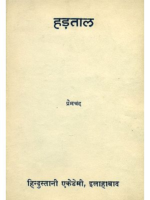 हड़ताल: Strike - A Play (An Old and Rare Book)