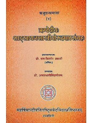 ऋग्वेदीय: शाङ्खायनशाखीयो रूद्रपाठसंग्रह: Collection of Rudra Path from Shankhayan Rigveda
