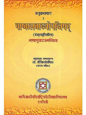 बाष्कलमन्त्रोपनिषद्: Bashkal Mantra Upanishad